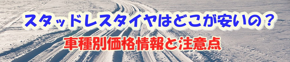 スタッドレスタイヤ(冬用)最安値価格・購入情報